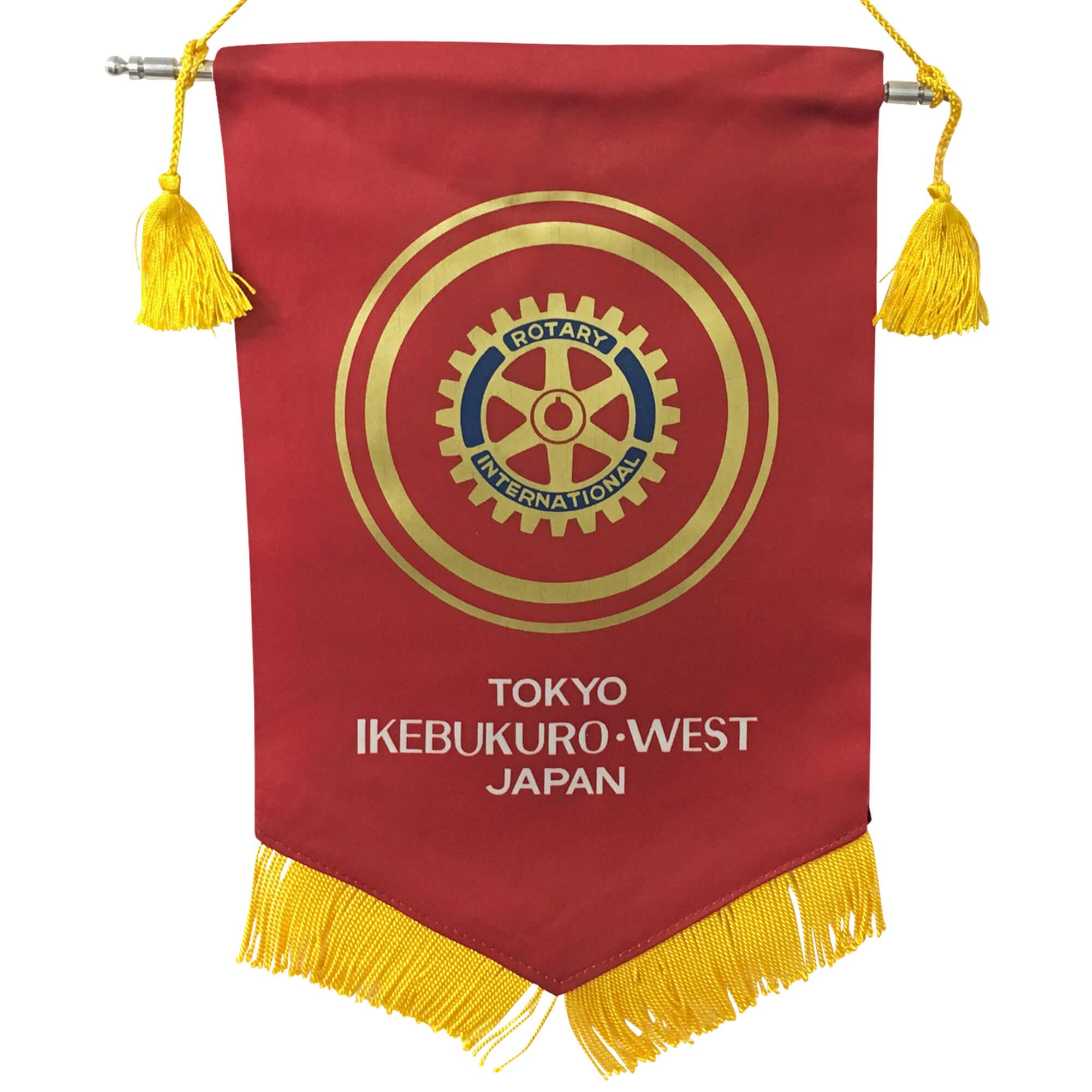 東京池袋西ロータリークラブ
